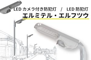 LED防犯灯スクエア