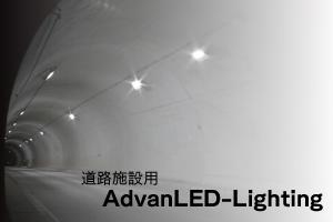 LEDトンネル照明スクエア
