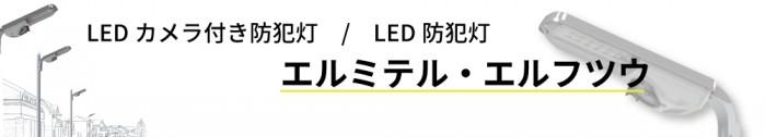 LED防犯灯ロゴ